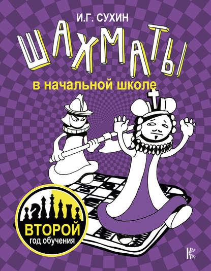 Игорь Сухин Шахматы в начальной школе. Второй год обучения
