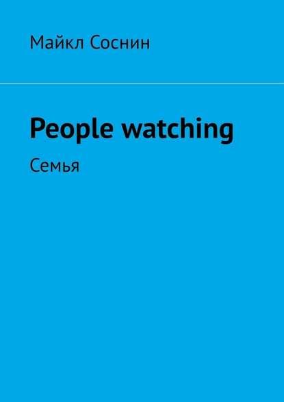 People watching. Семья