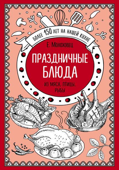 Елена Молоховец Праздничные блюда. Из мяса, птицы, рыбы блюда из мяса птицы и рыбы