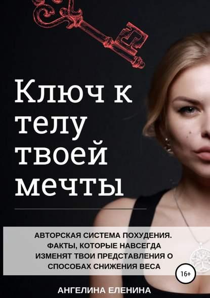 Ангелина Еленина Ключ к телу твоей мечты