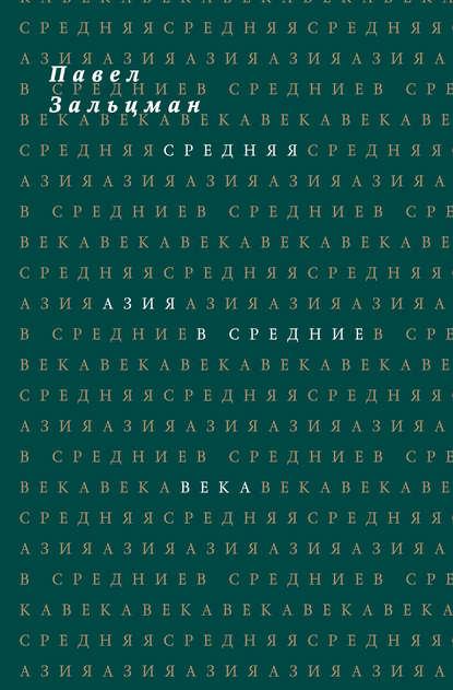 Средняя Азия в Средние века