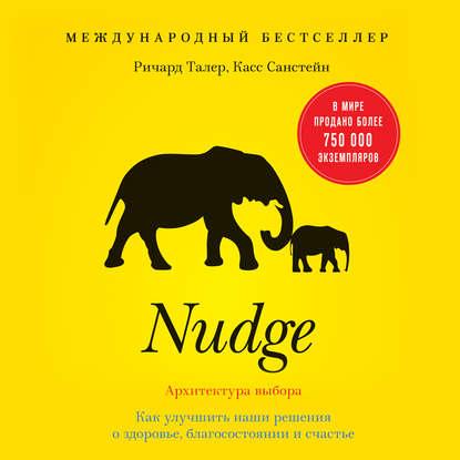 Nudge. Архитектура выбора. Как улучшить наши решения