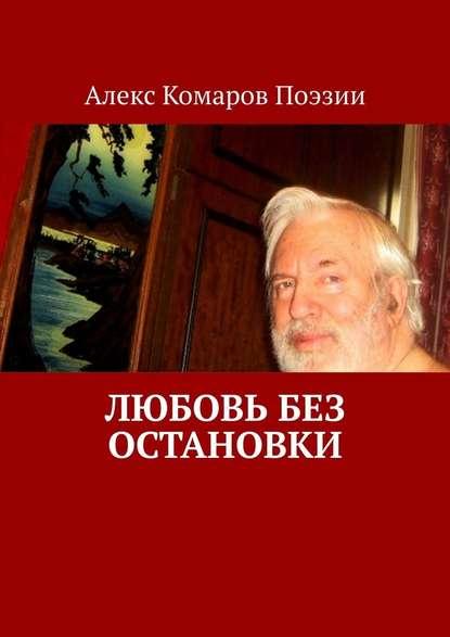 цена на Алекс Комаров Поэзии Любовь без остановки