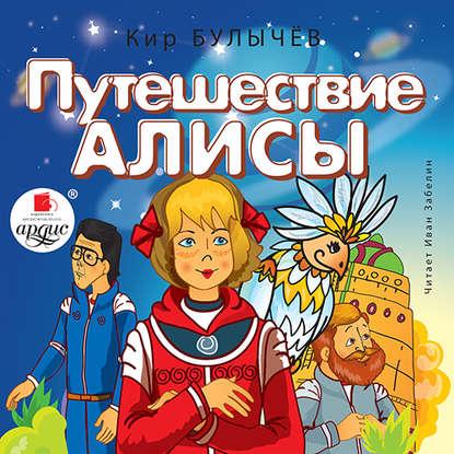 Булычев Кир Девочка с Земли обложка