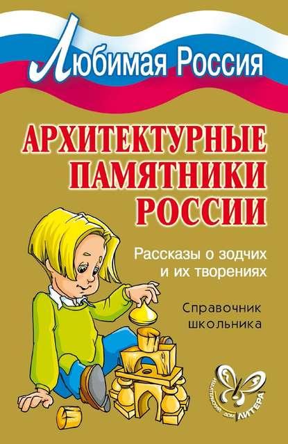 Архитектурные памятники России. Рассказы о зодчих