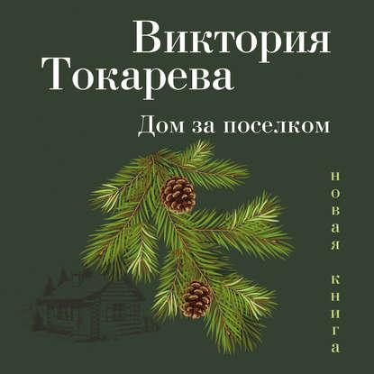Дом за поселком (сборник)