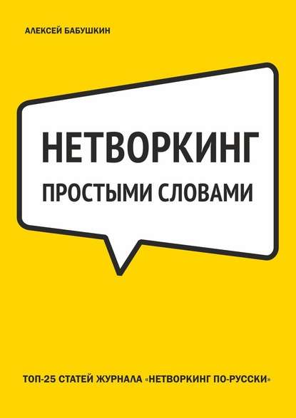 Алексей Бабушкин Нетворкинг простыми словами. ТОП-25 статей журнала «Нетворкинг по-русски»