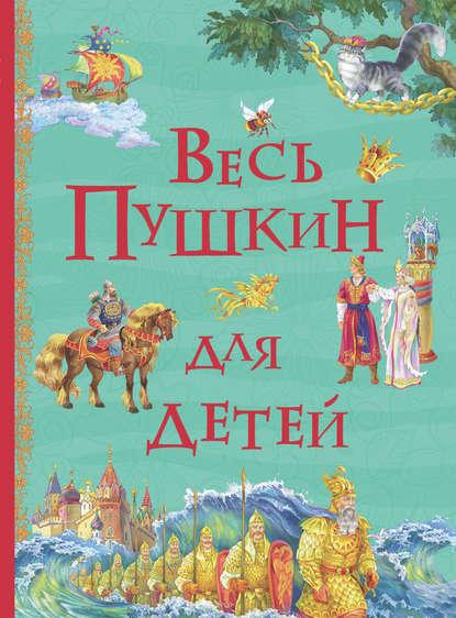 Александр Пушкин Весь Пушкин для детей (сборник) петрарка франческо стихотворения триумфы поэма