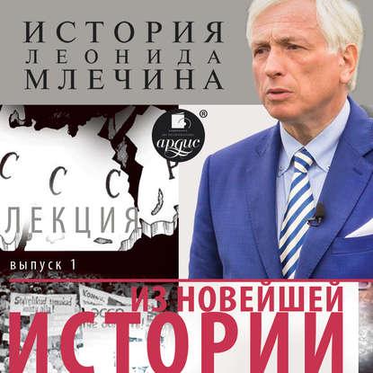 Леонид Млечин Из новейшей истории. Выпуск 1