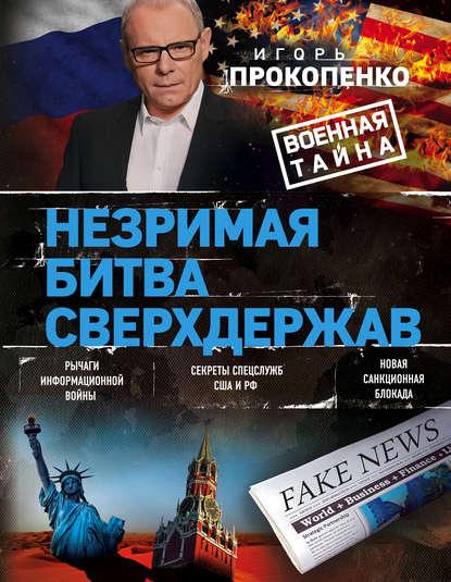 Игорь Прокопенко Незримая битва сверхдержав прокопенко и битва за ресурсы