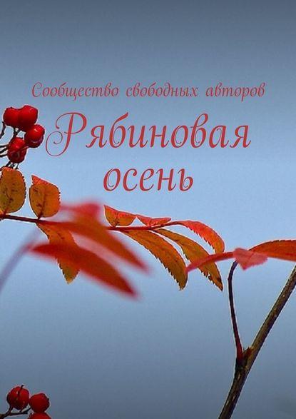 Фото - Тамара Сальникова Рябиновая осень тамара сальникова авторская весна стихи и проза