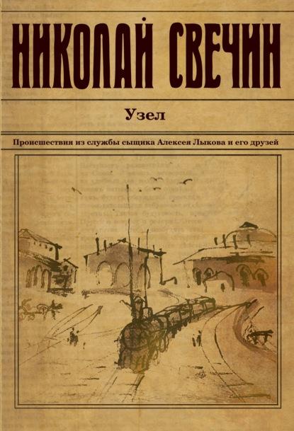 Николай Свечин. Узел