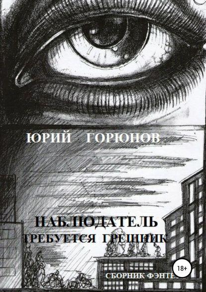 Юрий Горюнов Наблюдатель