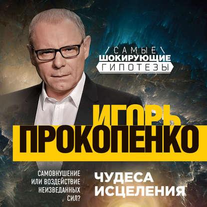 Прокопенко Игорь Станиславович Чудеса исцеления обложка