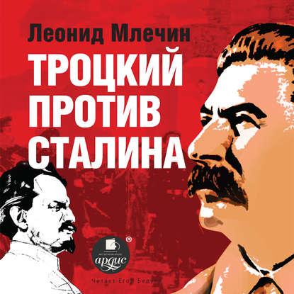 млечин леонид михайлович зачем сталин убил троцкого противостояние вождей Леонид Млечин Троцкий против Сталина