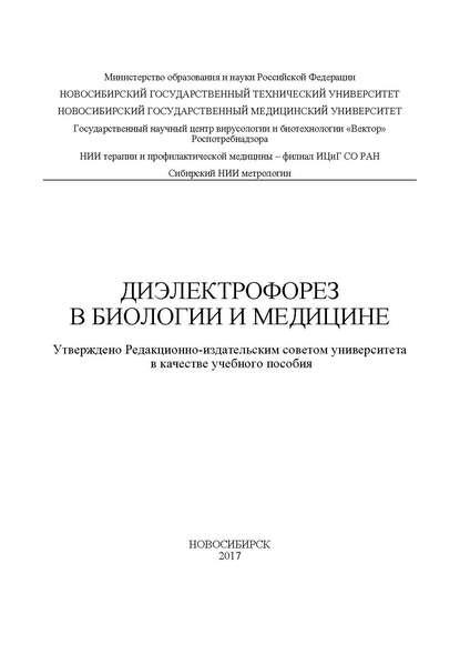 В. М. Генералов Диэлектрофорез в биологии и медицине