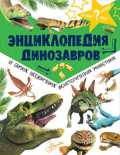 Группа авторов Энциклопедия динозавров и самых необычных доисторических животных рисуем 50 динозавров и других доисторических