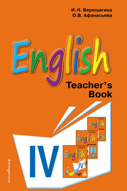English. Книга для учителя к учебнику английского языка для 4 класса школ с углубленным изучением английского языка, лицеев и гимназий фото