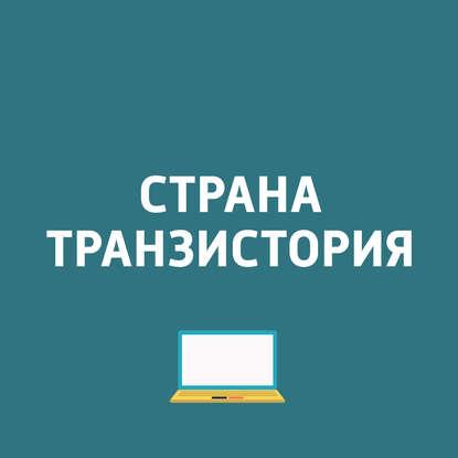 Картаев Павел Старт продаж в России iPhone XS, XSMax и часов Apple Watch 4 серии; Новинки Lenovo; Шлем виртуальной реальности Oculus Quest