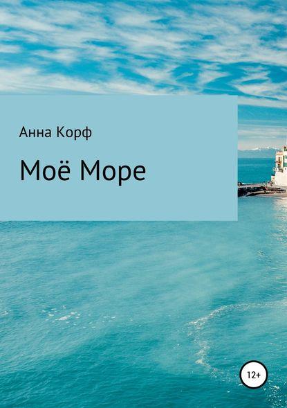 Анна Корф Моё море