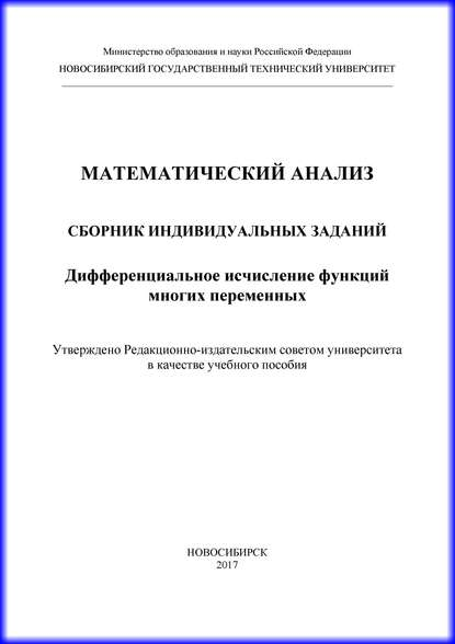 Математический анализ. Сборник индивидуальных заданий. Дифференциальное исчисление функций многих переменных фото