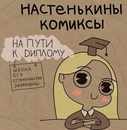 Анастасия Лемова Настенькины Комиксы. На пути к диплому лемова анастасия настенькины комиксы скетчи про то что происходит вокруг