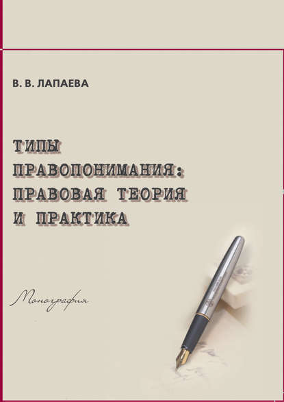 В. В. Лапаева Типы правопонимания. Правовая теория и практика шамаров в м актуальные проблемы современной российской теории права