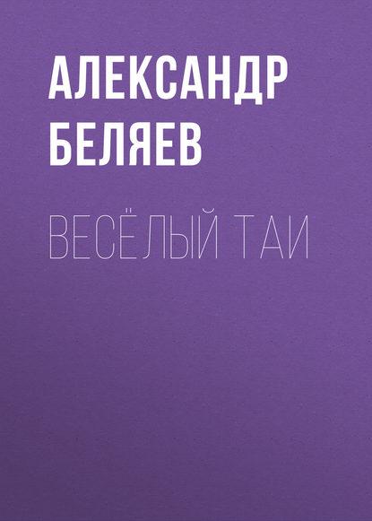Александр Беляев Весёлый Таи александр григорьев волшебныйлес сказка