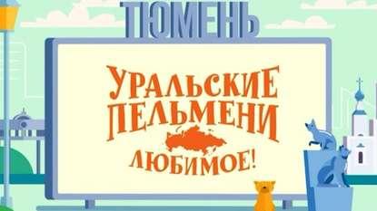 Творческий коллектив Уральские Пельмени Уральские пельмени. Любимое. Тюмень