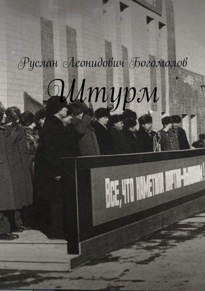 Руслан Леонидович Богомолов Штурм