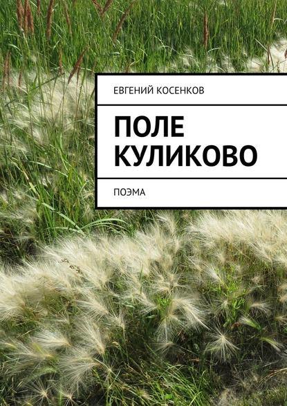 Евгений Косенков Поле Куликово. Поэма