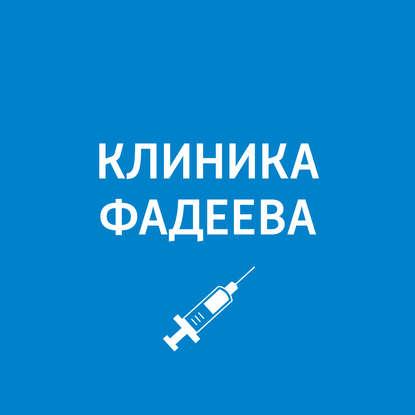 Пётр Фадеев Приём ведёт врач-невролог. Деменция пётр фадеев приём ведёт врач нарколог