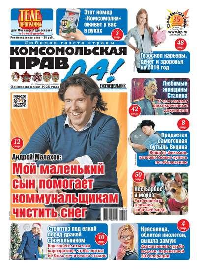 Комсомольская Правда (толстушка – Россия) 51т-2018