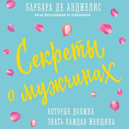Анджелис Барбара де Секреты о мужчинах, которые должна знать каждая женщина (нов оф) обложка