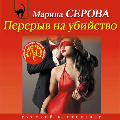 Серова Марина Сергеевна Перерыв на убийство обложка