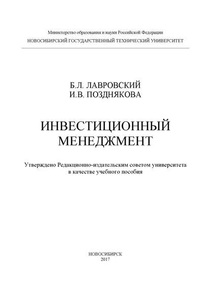 Б. Л. Лавровский Инвестиционный менеджмент