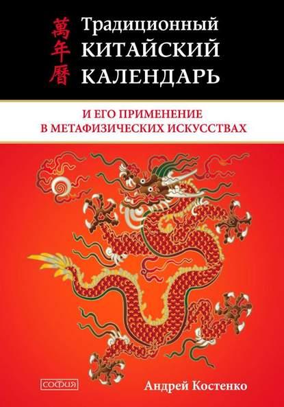 Традиционный китайский календарь и его применение