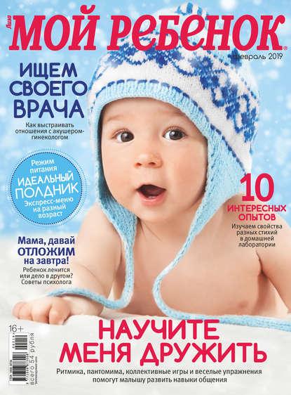 Отсутствует Журнал «Лиза. Мой ребенок» №02/2019 отсутствует журнал лиза 49 2019