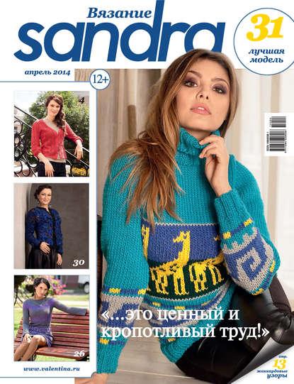 Фото - Группа авторов Sandra Вязание №04/2014 группа авторов sandra вышивка 03 2011