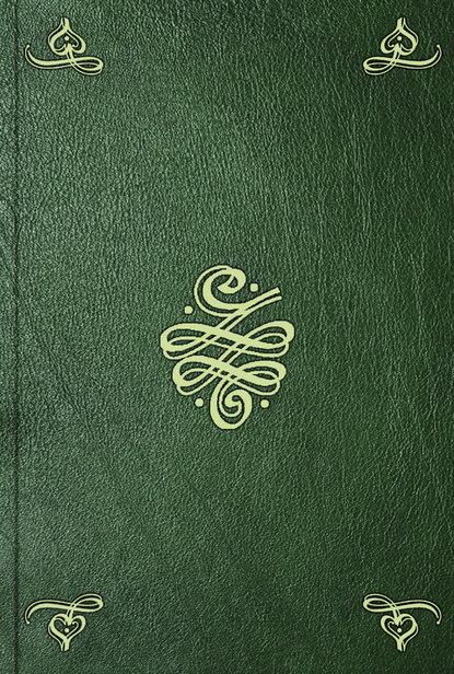 Блез Паскаль Les provinciales, ou lettres de Louis de Montalte. T. 2 блез паскаль les provinciales ou lettres de louis de montalte t 2