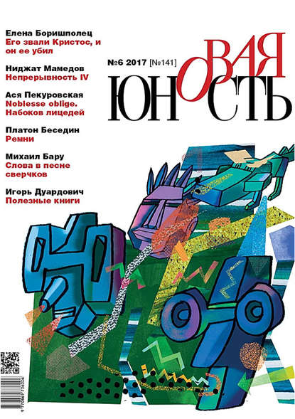 Группа авторов Новая Юность № 6/2017 новая юность 2015 избранное