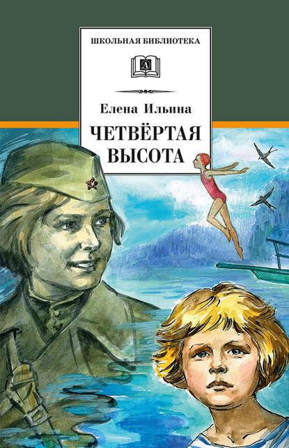 Елена Ильина. Четвертая высота