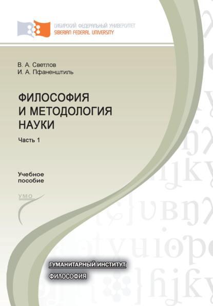 Виктор Александрович Светлов Философия и методология науки. Часть 1 недорого