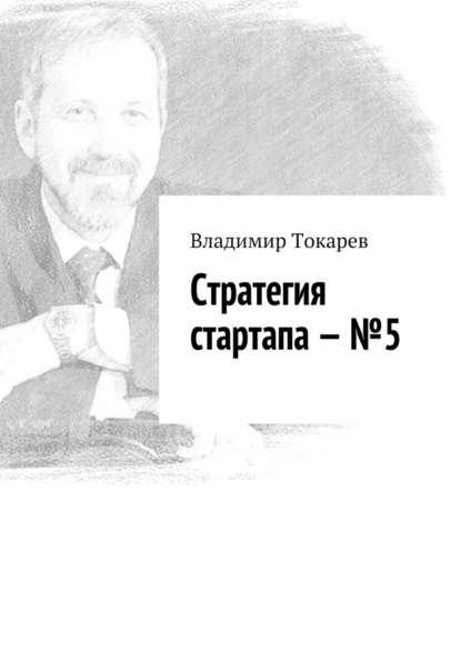 Владимир Токарев Стратегия стартапа–№5 недорого