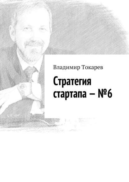 Владимир Токарев Стратегия стартапа–№6 недорого