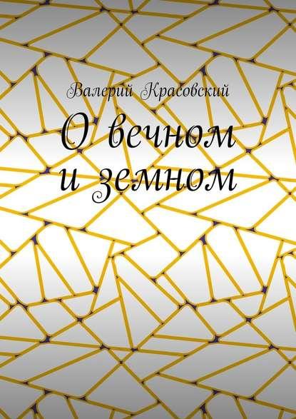 Валерий Красовский Овечном иземном валерий красовский лирическая летопись