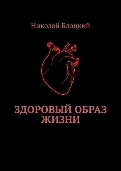 Николай Блоцкий Здоровый образ жизни