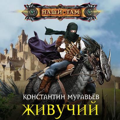 Константин Муравьёв Живучий