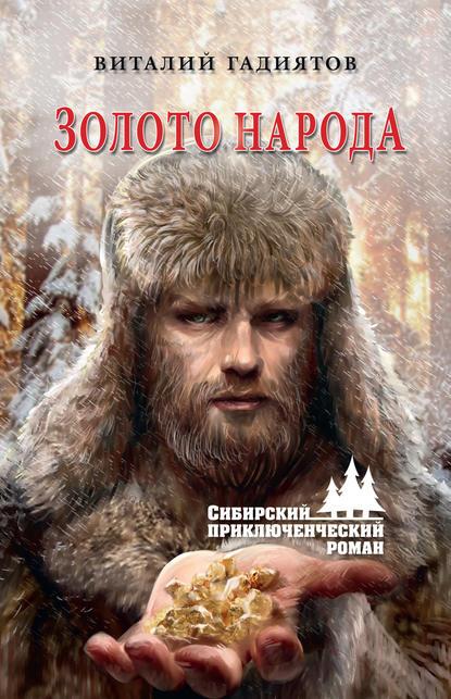 Виталий Гадиятов Золото народа виталий гадиятов таёжный перегон