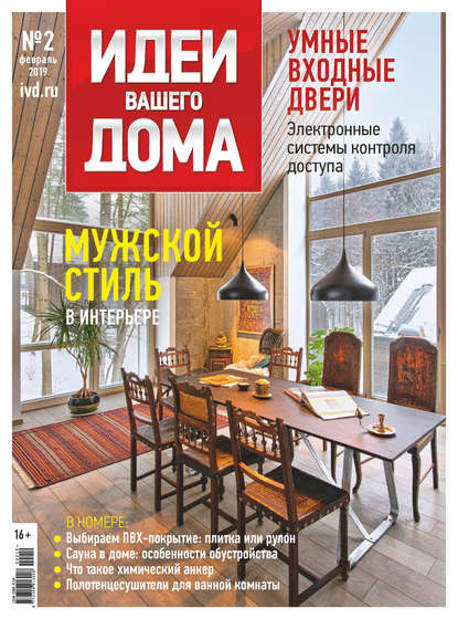 Группа авторов Идеи Вашего Дома №02/2019 группа авторов идеи вашего дома 06 2016